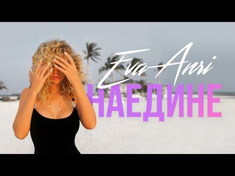 Смотреть клип Ева Анри - Наедине