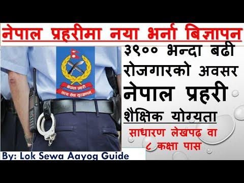 Vacancy Notice Nepal Police ३९०० जनालाई जवान र सहयोगी रोजगारको अवसर नेपाल प्रहरी Government Job Npl