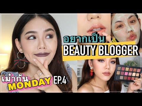 หนูอยากเป็น Beauty Blogger+กว่าจะเป็น Wonderpeach   เม้ากันMonday #4