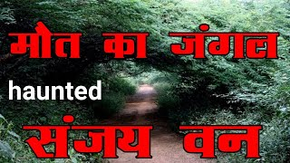 sanjay van, haunted, Night stay , (haunted)The real explore