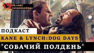 Kane & Lynch 2: Собачий полдень!