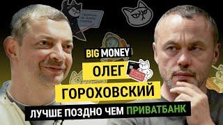 ОЛЕГ ГОРОХОВСКИЙ. Почему у совладельца Monobank три карты ПриватБанка? | BigMoney #75
