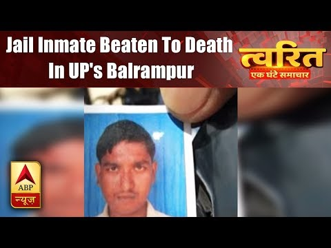 Twart Dukh: Jail inmate beaten to death in UP`s Balrampur