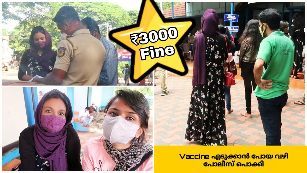 ഒരു Vaccination ദുരന്ത കഥ 😓 | ഇനി ഒരിക്കലും ഈ അബദ്ധം പറ്റില്ല | My Vaccination Story | My Life Tube