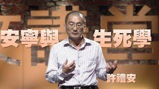 【人文講堂】20170226 - 非死不可 - 安寧療護與生死學 - 許禮安