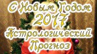 Поздравление + астрологический прогноз на 2017 год