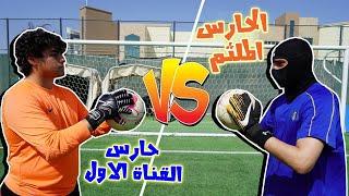 الحارس الملثم ضد حارس القناة الاول !! - هل راح تكون نهاية الحارس الملثم ؟