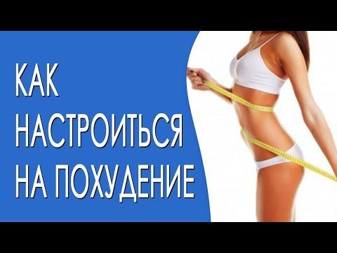 Мотивация для похудения. Как себя мотивировать, чтобы сбросить лишний вес