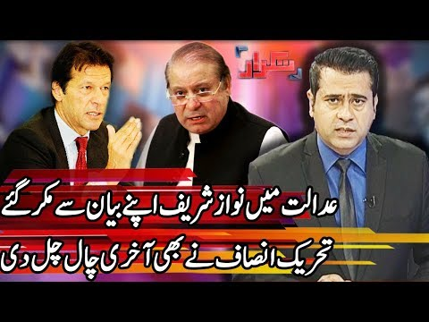 Takrar With Imran Khan - 21 May 2018 - Express News