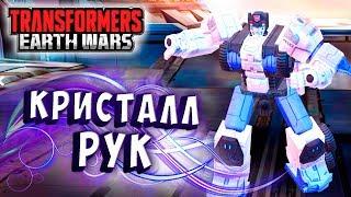 ОТКРЫЛИ КРИСТАЛЛЫ! НОВЫЙ БОТ РУК! Трансформеры Войны на Земле Transformers Earth Wars #217