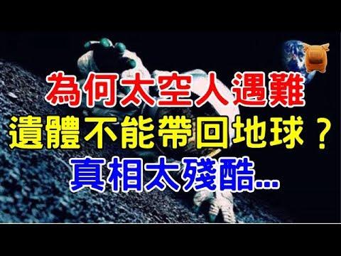 為何太空人在太空遇難,遺體不能帶回地球?原因很殘酷...
