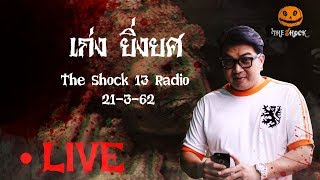The Shock 13 Radio 21-3-62 (Official By The Shock ) เก่ง ยิ่งยศ