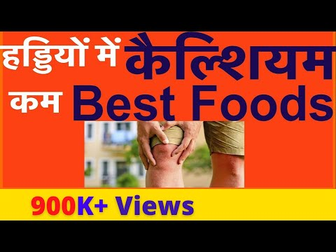 कैल्शियम से भरपूर Food  | Food High In Calcium For Bones | Calcium For Strong Bones