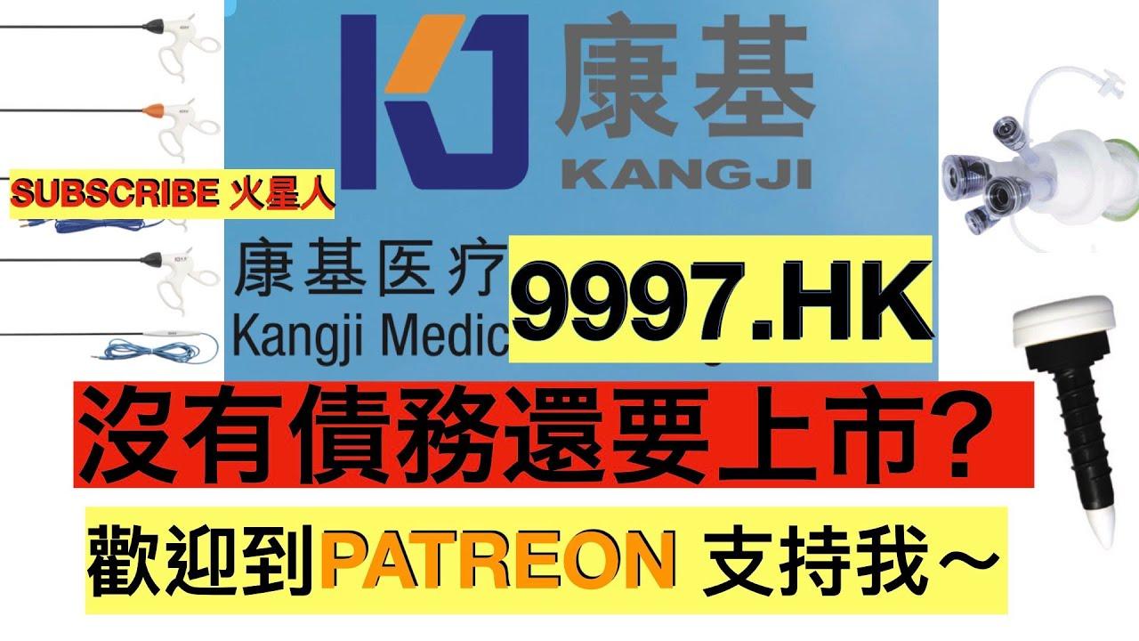 【火星人Patreon 版】康基醫療(9997.HK)利潤超七成,沒有負債。為什麽要上市?