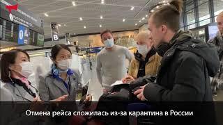 Жители Владивостока застряли в аэропорту Токио