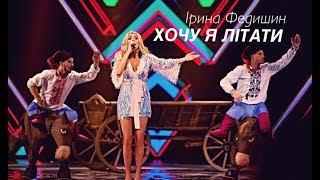 """Ірина Федишин  - Хочу я літати (LIVE сольний концерт """"Білі троянди )"""