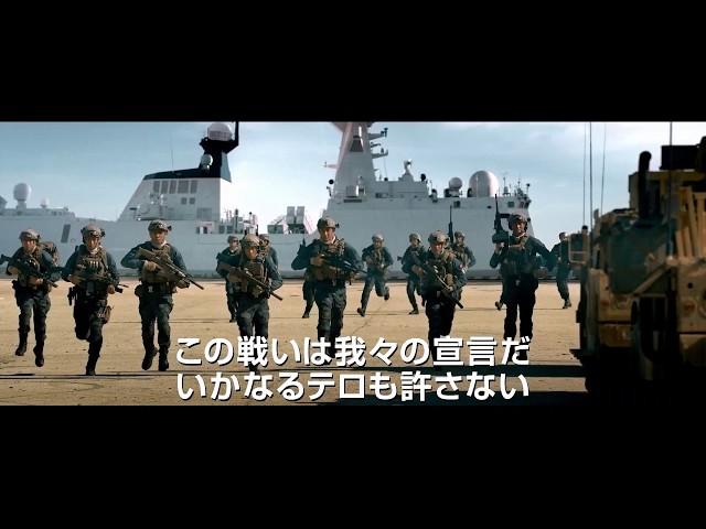 映画『オペレーション:レッド・シー』予告編