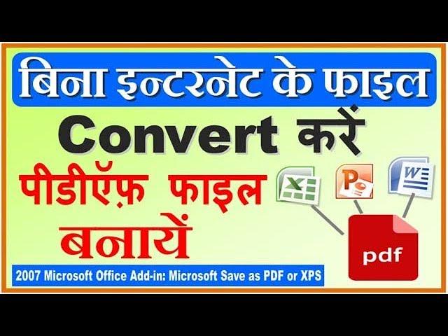 बिना इन्टरनेट के पीडीऍफ़ फाइल आसानी से बनाये -Easily Convert Any file into PDF, Best Tips
