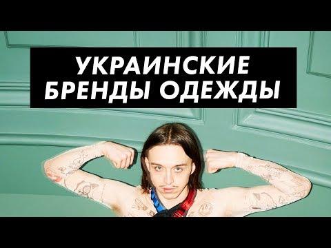 Топовые украинские бренды одежды / Луи Вагон