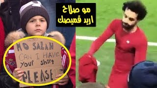 اذا كنت تكره محمد صلاح شاهد هذا المقطع ♥ وبكل تأكيد سوف تغير رأيك..!