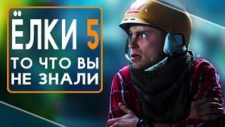 Елки 5 (2016) - Все что Вы не знали об этом фильме