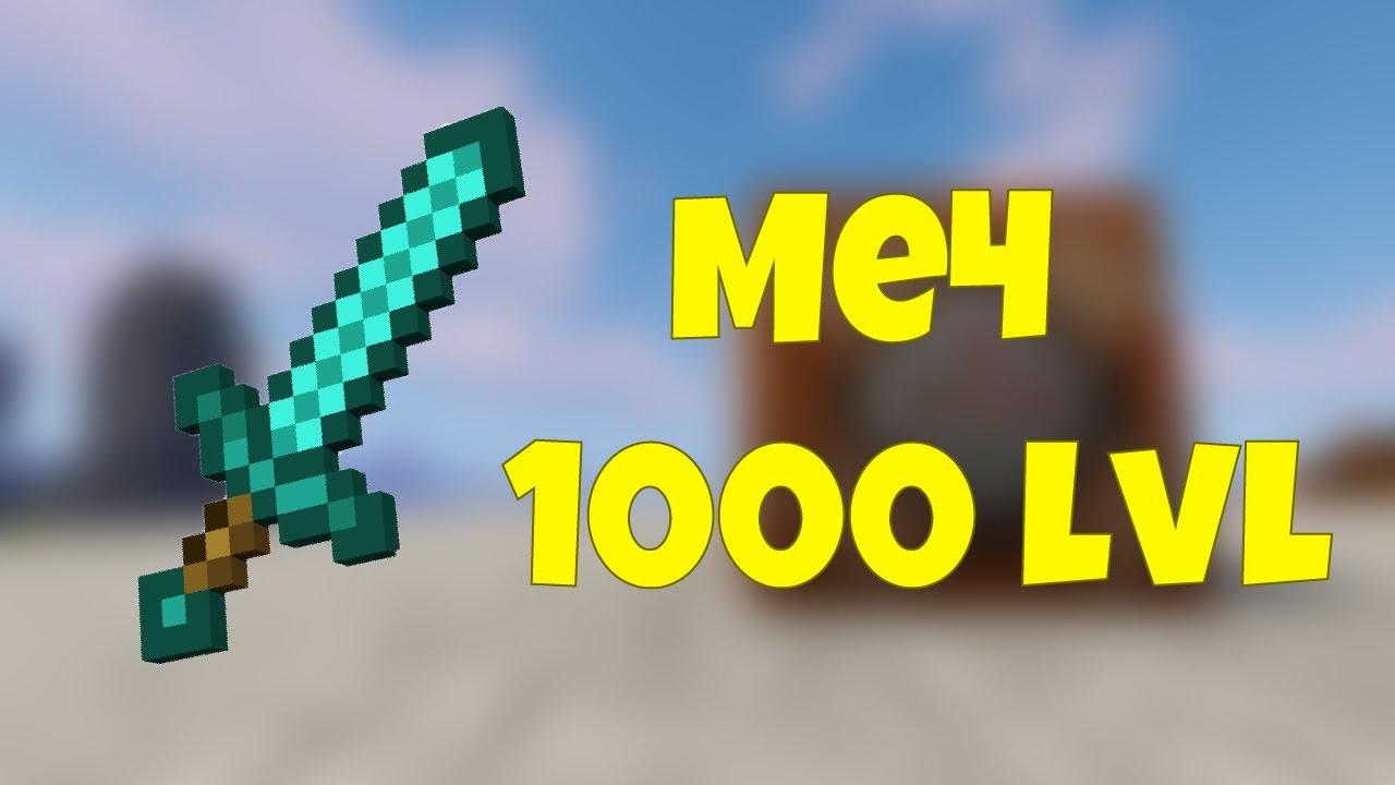 1000 swords майнкрафт 1.9 без модов #4
