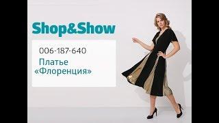 Платье «Флоренция». «Shop and Show» (мода)