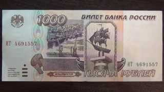 Обзор банкнота 1000 рублей, 1995 год, Билет Банка России, Владивосток, бонистика, нумизматика, колле