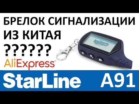 Брелок StarLine A91 из Китая с AliExpress. Обзор и программирование