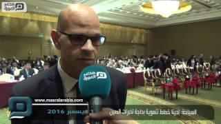 مصر العربية | السياحة: لدينا خطط تنموية بحاجة لخبرات الصين