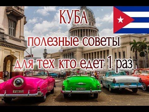Куба - полезные советы для тех кто летит первый раз на остров Свободы