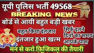 UP police bharti 48568 result date, up police result date, up police bharti latest news