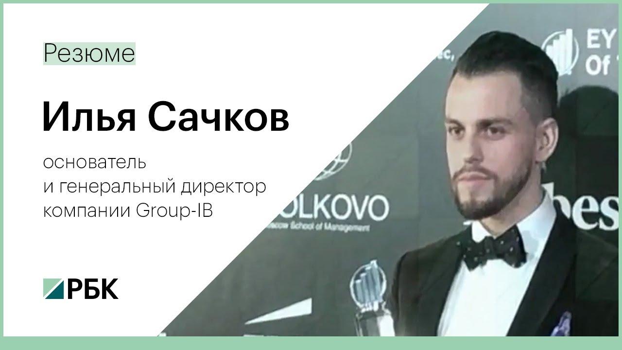 Резюме: Илья Сачков, основатель и генеральный директор компании Group-IB