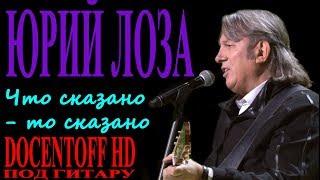 Юрий Лоза - Что сказано - то сказано (Docentoff HD)