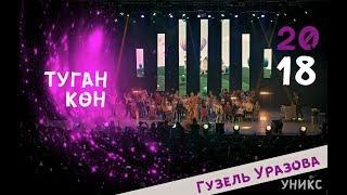 Первый концерт Гузель Уразовой в день рождения! 8 января Новинка!