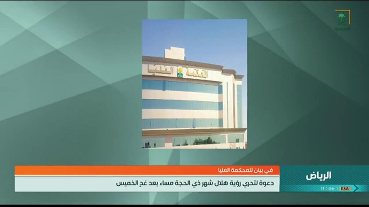 المحكمة العليا تدعو إلى تحري رؤية هلال شهر ذي الحجة مساء بعد غد الخميس 1440 11 29هـ Youtube