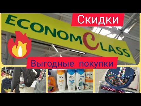 Магазин Эконом Класс!!! Выгодные покупки !!! Цены !!!