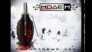 МодеМ - Гранатовый сок [официальное аудио]