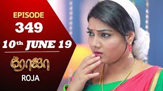 ROJA Serial | Episode 349 | 10th Jun 2019 | Priyanka | SibbuSuryan | SunTV Serial | Saregama TVShows