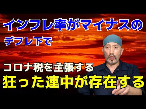 【新年早々ぶった斬り】消費税廃止、定額給付金の支給、そして100%粗利補償をせずに何故かインフレ対策の「コロナ課税」を主張する狂った連中が日本に存在する。アホかね?