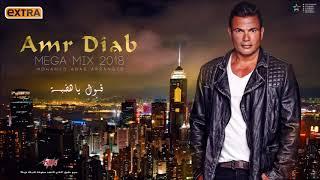 اجمد ميجا ميكس عمرو دياب 2019 😯 | العصر الذهبى للهضبه - Amr Diab Mega Mix