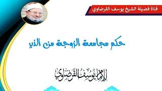 Repeat youtube video حكم مجامعة الزوجة في الدبر | يوسف القرضاوي