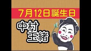 7月12日は中村玉緒さんの誕生日だにー 今回はパンダ姉さんが描く似パン...