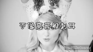 Meghan Trainor - All About That Bass 【中文歌詞】     ◎ 西洋歌翻譯◎