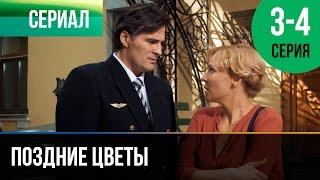 ▶️ Поздние цветы 3 и 4 серия - Мелодрама | Фильмы и сериалы - Русские мелодрамы