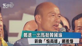 鄭進一出馬挺韓國瑜 新曲「惦高雄」網推爆