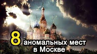 8 аномальных мест в Москве