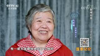 《国家记忆》 20191231 歌唱祖国 心中的歌| CCTV中文国际
