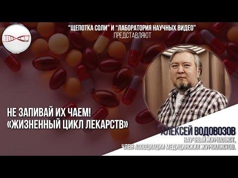 Алексей Водовозов. Жизненный цикл лекарств и Не запивай их чаем!