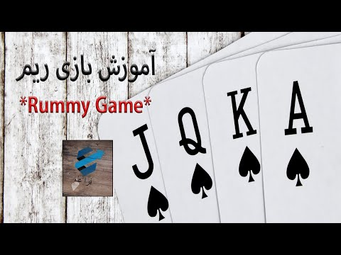 (Rummy game)آموزش بازی ریم یا رامی؛ چطور ریم شویم